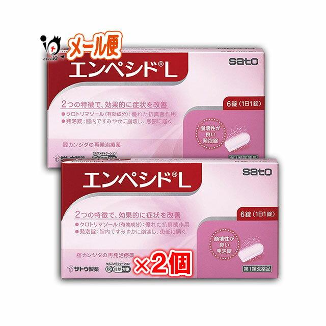 【第1類医薬品】エンペシドL 6錠 × 2個セット 膣カンジダ再発治療薬 (婦人薬)【佐藤製薬】