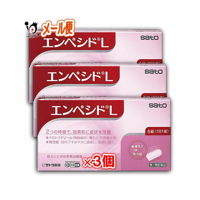 【第1類医薬品】エンペシドL 6錠 × 3個セット 膣カンジダ再発治療薬 (婦人薬)【佐藤製薬】