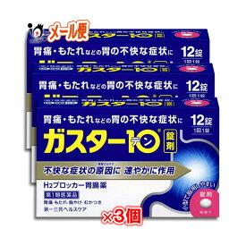 【第1類医薬品】ガスター10 12錠 × 3個セット