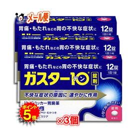 【ポイント5倍】【第1類医薬品】ガスター10 12錠 × 3個セット
