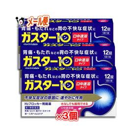 【第1類医薬品】ガスター10S錠 12錠×3個セット【第一三共ヘルスケア】
