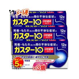 【ポイント5倍】【第1類医薬品】ガスター10S錠 12錠×3個セット【第一三共ヘルスケア】