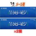 【第1類医薬品】グローミン 10g×2個セット 男性ホルモン軟膏剤【大東製薬】