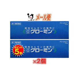 【ポイント5倍】【第1類医薬品】グローミン 10g×2個セット 男性ホルモン軟膏剤【大東製薬】