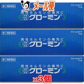 【第1類医薬品】グローミン 10g×3個セット 男性ホルモン軟膏剤【大東製薬】