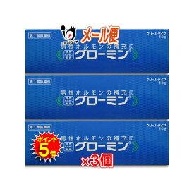 【ポイント5倍】【第1類医薬品】グローミン 10g×3個セット 男性ホルモン軟膏剤【大東製薬】