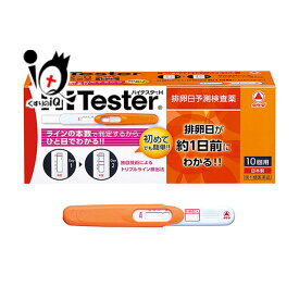 【第1類医薬品】ハイテスターH排卵日予測検査薬 10回分【武田薬品工業】