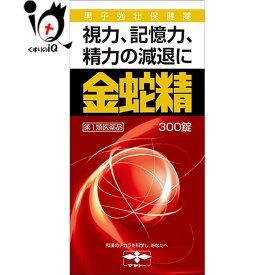 【第1類医薬品】性機能改善 金蛇精300錠(きんじゃせい・キンジャセイ)<摩耶堂製薬>
