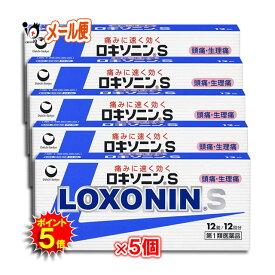 【ポイント5倍】【第1類医薬品】ロキソニンS 12錠 × 5個セット【第一三共ヘルスケア】