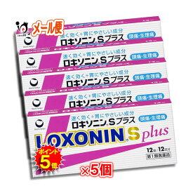 【ポイント5倍】【第1類医薬品】ロキソニンSプラス 12錠 × 5個セット【第一三共ヘルスケア】