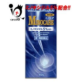 【第1類医薬品】ミノケア 60mL【廣昌堂】同等成分のミノキシジル5%配合 リアップx5 ミノグロウ リザレックも販売中