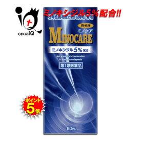 【ポイント5倍】【第1類医薬品】ミノケア 60mL【廣昌堂】同等成分のミノキシジル5%配合 リアップx5 ミノグロウ リザレックも販売中