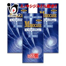 【第1類医薬品】ミノケア 60mL×3個セット【廣昌堂】同等成分のミノキシジル5%配合 リアップx5 ミノグロウ リザレックも販売中