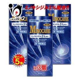 【ポイント5倍】【第1類医薬品】ミノケア 60mL×3個セット【廣昌堂】同等成分のミノキシジル5%配合 リアップx5 ミノグロウ リザレックも販売中