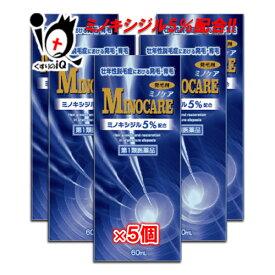 【第1類医薬品】ミノケア 60mL×5個セット【廣昌堂】同等成分のミノキシジル5%配合 リアップx5 ミノグロウ リザレックも販売中