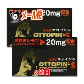 【第1類医薬品】オットピン-S 5g×2個セット【ヴィタリス製薬】