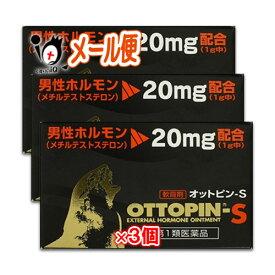 【第1類医薬品】オットピン-S 5g×3個セット【ヴィタリス製薬】