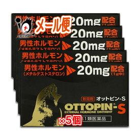 【第1類医薬品】オットピン-S 5g×5個セット【ヴィタリス製薬】