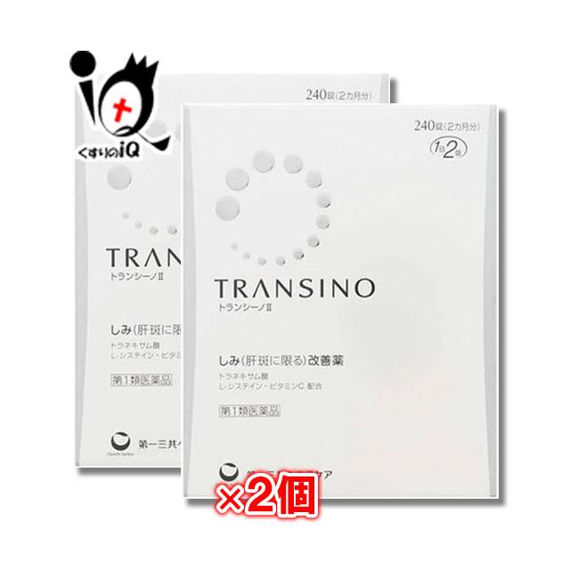 【第1類医薬品】【あす楽対応】トランシーノII 240錠×2個セット