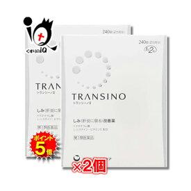 【ポイント5倍】【第1類医薬品】トランシーノII 240錠×2個セット トランシーノ2