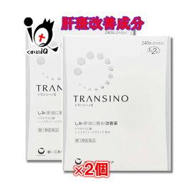 【第1類医薬品】トランシーノII 240錠×2個セット トランシーノ2