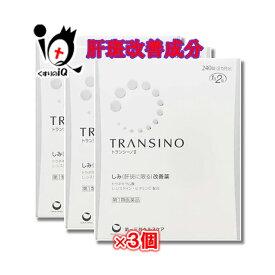 【第1類医薬品】トランシーノII 240錠×3個セット トランシーノ2