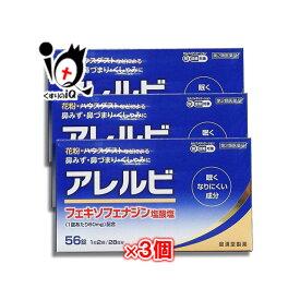 【第2類医薬品】アレルビ 56錠 × 3個セット【皇漢堂製薬】
