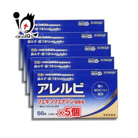 【第2類医薬品】アレルビ 56錠 × 5個セット【皇漢堂製薬】