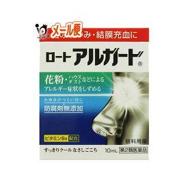 【第2類医薬品】ロートアルガード 10mL【ロート製薬】