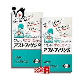【指定第2類医薬品】アストフィリンS 45錠 × 2個セット 【エーザイ】