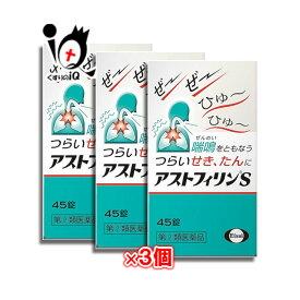 【指定第2類医薬品】アストフィリンS 45錠 × 3個セット 【エーザイ】
