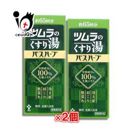 【医薬部外品】バスハーブ ツムラのくすり湯 650ml × 2個セット 薬用 生薬入浴液 【ツムラ】