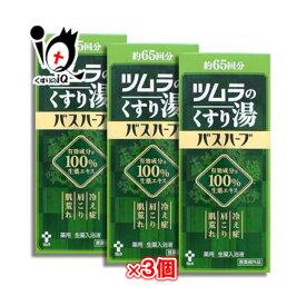 【医薬部外品】バスハーブ ツムラのくすり湯 650ml × 3個セット 薬用 生薬入浴液 【ツムラ】