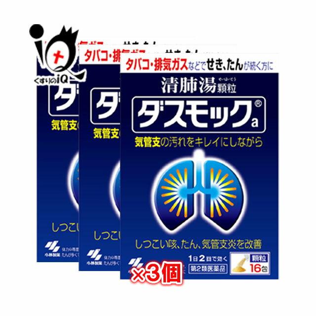 【第2類医薬品】【あす楽対応】ダスモックa(顆粒) 16包 × 3個セット 【小林製薬】