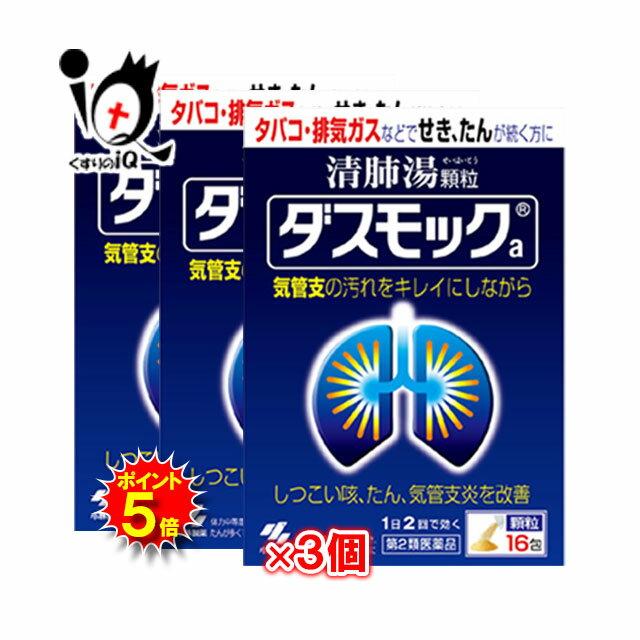 【ポイント5倍】【第2類医薬品】ダスモックa(顆粒) 16包 × 3個セット 【小林製薬】