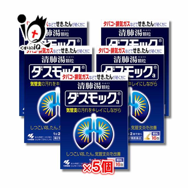 【第2類医薬品】ダスモックダスモックa(顆粒) 16包 × 5個セット 【小林製薬】【あす楽対応】