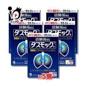 【第2類医薬品】ダスモックa(顆粒) 16包 × 5個セット 【小林製薬】
