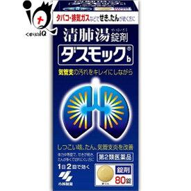 【第2類医薬品】ダスモックb(錠剤) 80錠 【小林製薬】