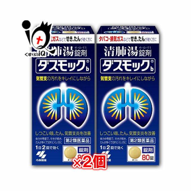 【第2類医薬品】ダスモックb(錠剤) 80錠 × 2個セット 【小林製薬】【あす楽対応】
