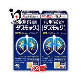 【第2類医薬品】ダスモックb(錠剤) 80錠 × 2個セット 【小林製薬】