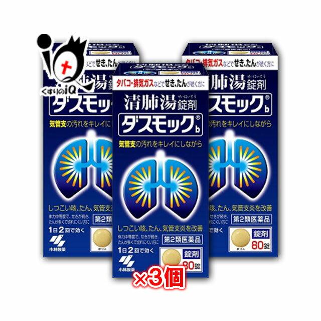 【第2類医薬品】ダスモックb(錠剤) 80錠 × 3個セット 【小林製薬】