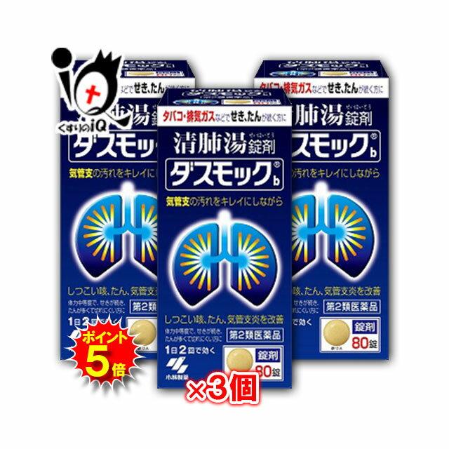 【ポイント5倍】【第2類医薬品】ダスモックb(錠剤) 80錠 × 3個セット 【小林製薬】