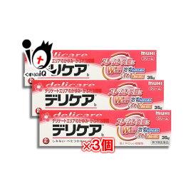 【第3類医薬品】デリケアb 35g × 3個セット(鎮痒消炎薬)【池田模範堂】