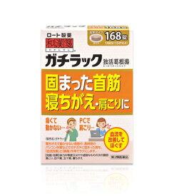 【第2類医薬品】ガチラック 168錠【和漢箋】【ロート製薬】