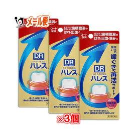 【第3類医薬品】ハレス口内薬 15g ×3個セット【ロート製薬】