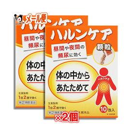 【指定第2類医薬品】ハルンケア 顆粒 10包 × 2個セット 【大鵬薬品工業】