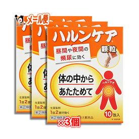 【指定第2類医薬品】ハルンケア 顆粒 10包 × 3個セット 【大鵬薬品工業】