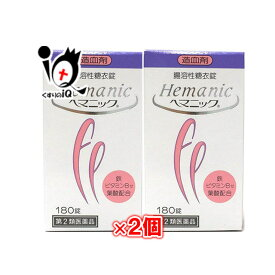【第2類医薬品】ヘマニック 180錠 × 2個セット 【全薬工業】
