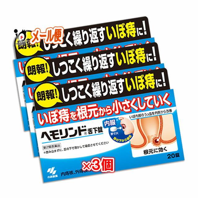 【第2類医薬品】ヘモリンド舌下錠 20錠 × 3個セット 【小林製薬】