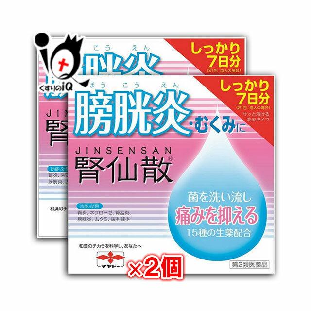 【第2類医薬品】【あす楽対応】腎仙散 21包 × 2個セット【摩耶堂製薬】
